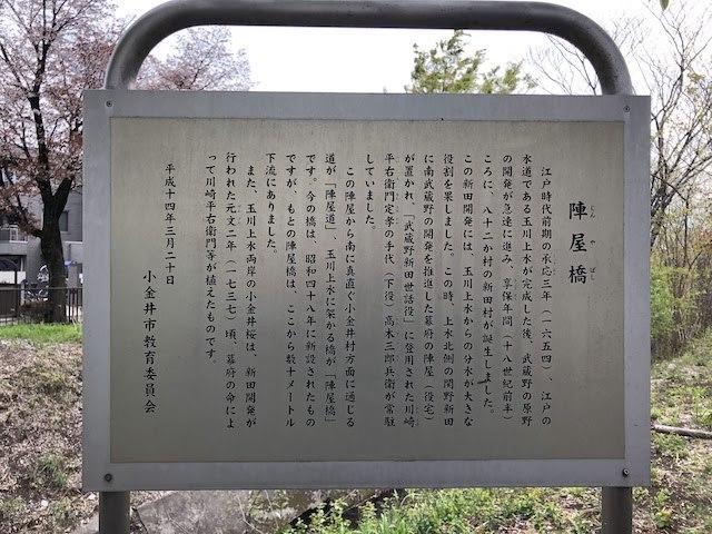 陣屋橋解説板.jpg